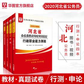 【学习包】2020华图版河北省公务员录用考试专用教材 行测申论 教材+历年4本套