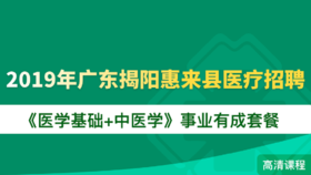 2019年廣東揭陽惠來縣醫類招聘《醫學基礎+中醫學》事業有成套餐