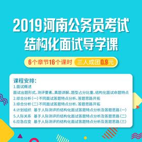 2019河南公务员考试——结构化面试导学课