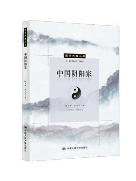 中国阴阳家(国学大观系列)陆玉林 唐有伯 人大出版社
