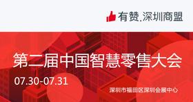 【深圳商盟】第二届中国智慧零售大会 | 商家参会