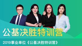 2019事業單位《公基決勝特訓營》八期(7.18-8.17)