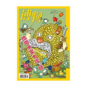 《博物》201907 热带水果大作战
