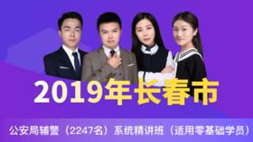 2019年長春市公安局輔警(2247名)系統精講班(適用零基礎學員)