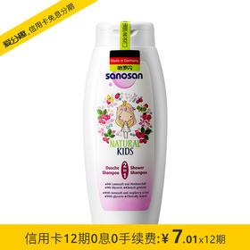 哈罗闪( sanosan)儿童二合一洗发沐浴露(覆盆子香型)德国原装进口 250ml