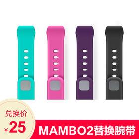 乐心手环MAMBO 2 / ZIVA 腕带 【积分兑换商品暂不支持退货】