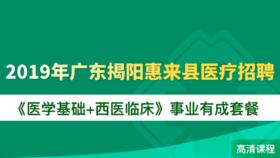 2019年廣東揭陽惠來縣醫類招聘《醫學基礎+西醫臨床》事業有成套餐