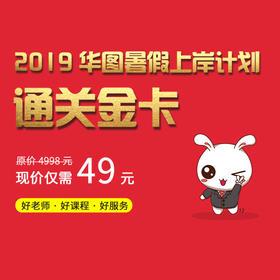 2019华图暑假上岸计划-通关金卡(适用于国考/省考/招警)