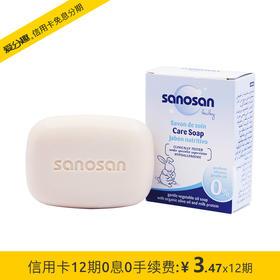 哈罗闪(sanosan)婴儿洁肤皂 宝宝儿童香皂洗手洗衣皂 100g
