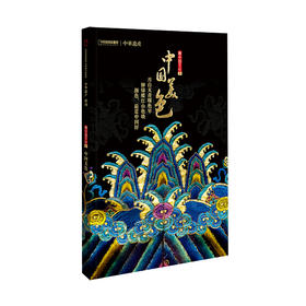 【中国美色】中国国家地理 中国美色专辑 中华遗产增刊 软精装296页 全面介绍中国传统颜色