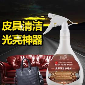 皮具护理剂清洁剂500ml(真皮沙发保养 皮包皮鞋护理剂 沙发保养油 )(陌莎)