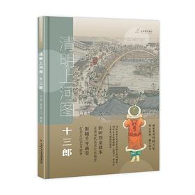 《清明上河图 十三郎》| 国际儿童读物联盟亚当娜指导创作 打开古代艺术的世界 了解宋代真实生活