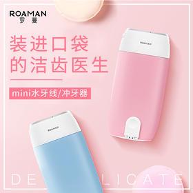 【能装进口袋的洁齿医生】ROAMAN/罗曼mini冲牙器洗牙器便携式家用电动水牙线美牙