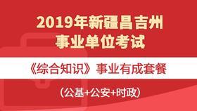 2019年新疆昌吉州事业单位考试《综合知识》(公基+公安+时政)事业有成套餐