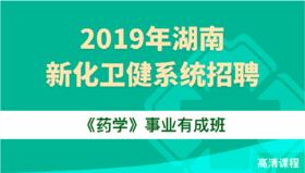 2019年湖南新化衛健系統招聘《藥學》事業有成班
