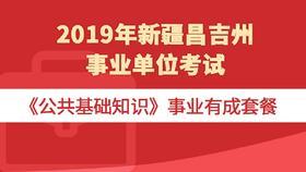 2019年新疆昌吉州事业单位考试《公共基础知识》事业有成套餐