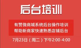 【湖北商盟】7月2期有赞系统后台产品知识培训