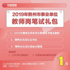 2019年荆州市事业单位教师岗笔试礼包