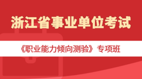 浙江省事業單位考試《職業能力傾向測驗》專項班