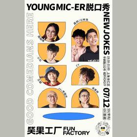 7.12笑果工厂 | YOUNG MIC-ER脱口秀专场「自如专享」