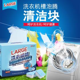 【洗衣机清洁和衣物消毒】买三送二洗衣机槽清洗和衣物消毒除垢清洁两用