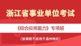 浙江省事業單位考試《綜合應用能力》專項班