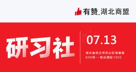 【有赞湖北商盟研习社】 2019年第三期 | 从0到1运营,新店破蛋秘籍解密