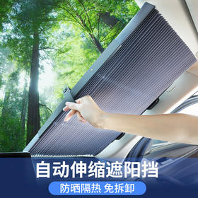【抖音爆款】汽车遮阳挡 防晒隔热遮阳帘 自动伸缩神 前挡后挡均可使用