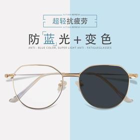 【智能变色 防蓝光素颜神器】遇紫外线变黑 超轻抗疲劳 复古合金设计 无度数护目眼镜