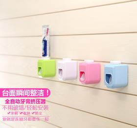 【9.9包邮】粘贴式自动挤牙膏器 牙膏收纳架