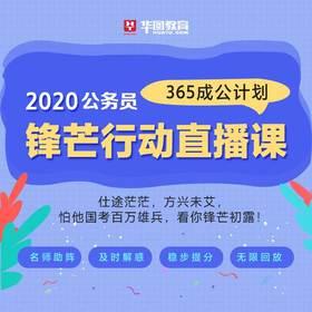 365成公计划——2020公务员锋芒行动直播课(购买后两个工作日内开通邮寄)