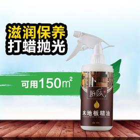 木地板护理精油 500ml  (地板蜡 地板精油 防开裂变形 清洁滋润修补刮痕)(陌莎)