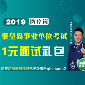 2019秦皇岛事业单位卫生岗1元面试礼包