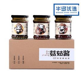 【品味成都 · 菇姑酱】 多蘑菋 川派秘制香菇酱3瓶礼盒装 原味/香辣/麻辣3种口味混装