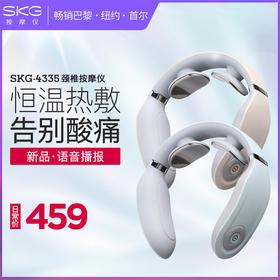 【新品】4335智能颈椎按摩仪,脉冲按摩,智能语音提示,更便捷