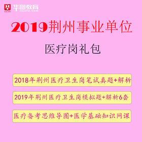 2019荆州事业单位E类笔试礼包