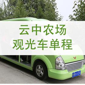 九皇山羌情园-云中农场观光车单程