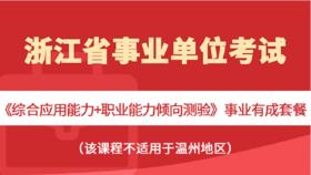 浙江省事業單位考試《綜合應用能力+職業能力傾向測驗》事業有成套餐