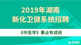 2019年湖南新化衛健系統招聘《中醫學》事業有成班
