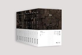 良渚文明丛书  套装共11册