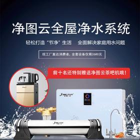 【工厂团购】净图云全屋净水系统 家用水处理设备