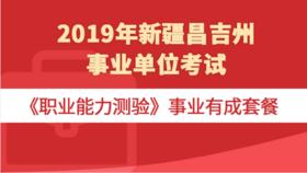 2019年新疆昌吉州事业单位考试《职业能力测验》事业有成套餐