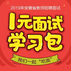 2019年安徽教师招聘考试面试一元大礼包 (包含试讲 说课 教案)