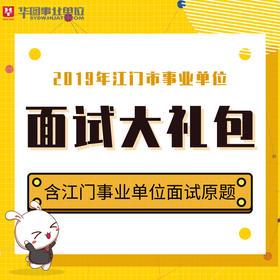 2019年江门市事业单位面试大礼包(含江门面试原题)