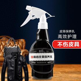 皮具美容护理乳250ml (皮衣 皮包 皮靴滋润上光保养油 真皮皮革皮具护理剂)(陌莎)