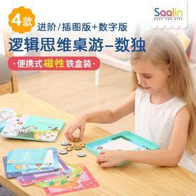 莎林数独逻辑推理桌游 进阶难度 4款可选 适合3岁以上 早教 玩具