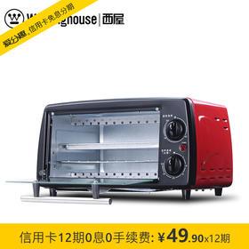西屋(Westinghouse)烤箱家用多功能烘培面包蛋糕12L迷你烘焙电烤箱WTO-PC1201J