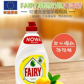 【德国进口   一滴洗30只盘子】可以喝的法艾瑞Fairy仙女洗洁精