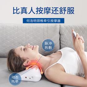 [优选]何浩明颈肩牵引按摩仪 针灸热敷 脉冲按摩 通经活络 脊椎矫正仪