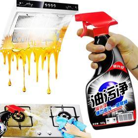 【迅速分解油污 还您一个干净厨房】抽油烟机清洗剂厨房去油污清洁剂泡沫油烟净家用油污净去污剂